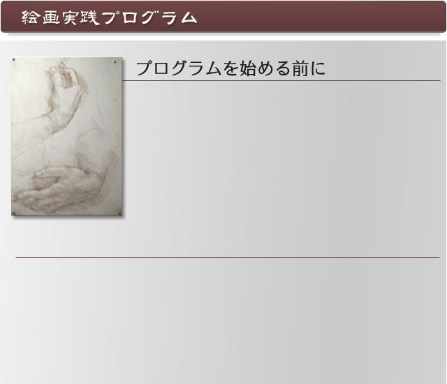 金子豊文公式サイト|絵画実践プログラム