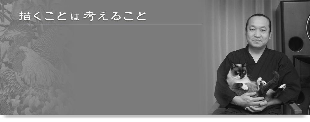 金子豊文ホームページ