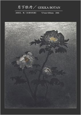 金子豊文『月下牡丹』