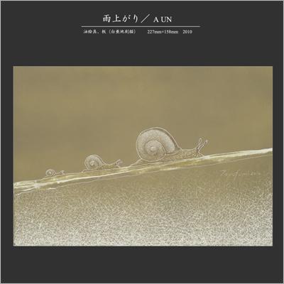 金子豊文画|雨上がり