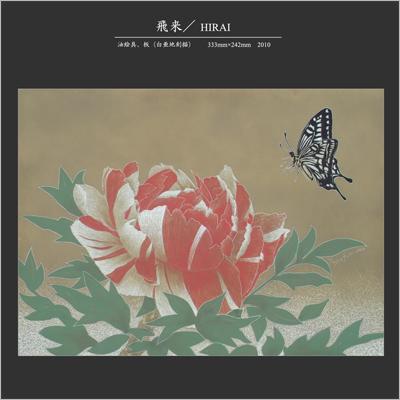 金子豊文画|飛来
