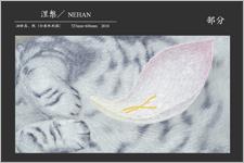 金子豊文画|涅槃(ねはん)
