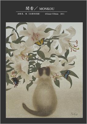猫の絵|金子豊文画『聞香(もんこう)』