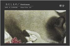 猫の絵|金子豊文画『おとしもの』