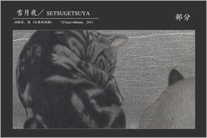 猫の絵|金子豊文画『雪月夜』