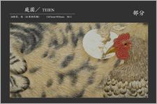 猫と鶏|金子豊文画『庭園(ていえん)』