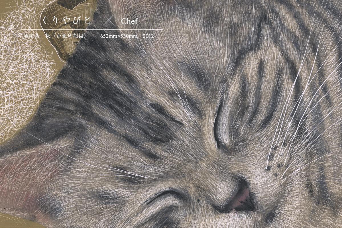 猫|金子豊文画『くりやびと』