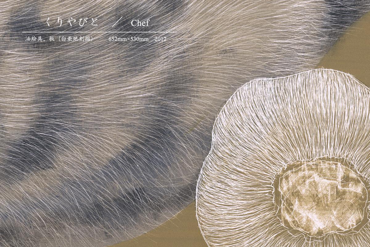 猫|金子豊文画『くりやびと部分』