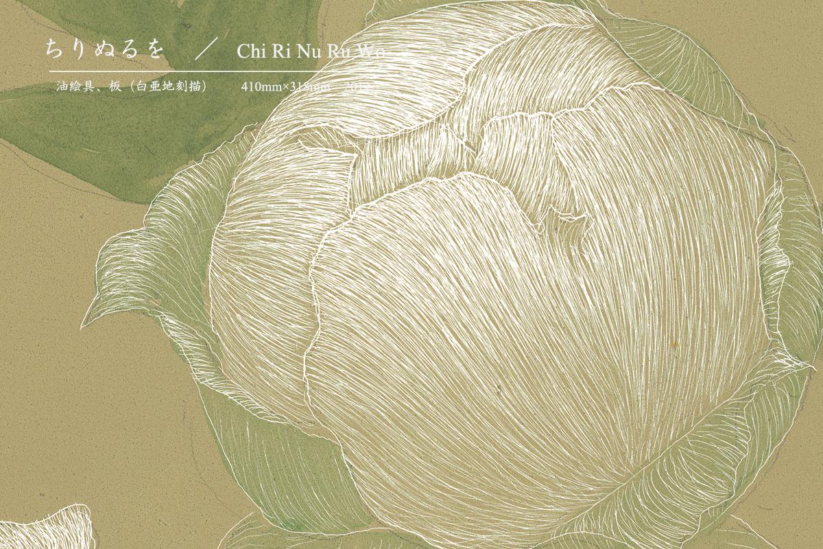 猫の絵|金子豊文『ちりぬるをの部分拡大』