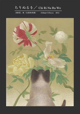 猫の絵|金子豊文『ちりぬるを』