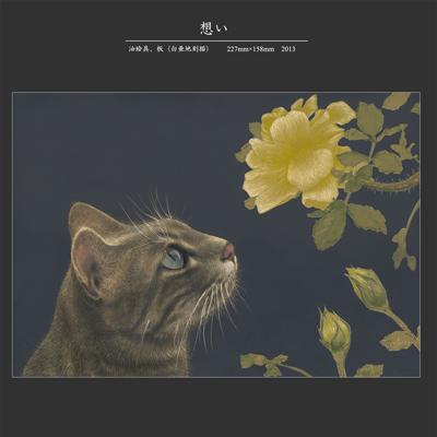 猫|金子豊文画『想い』