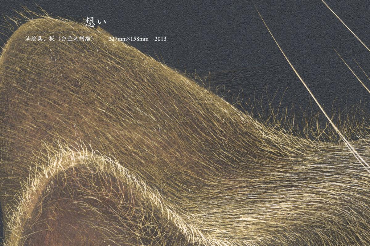 金子豊文画『想い』