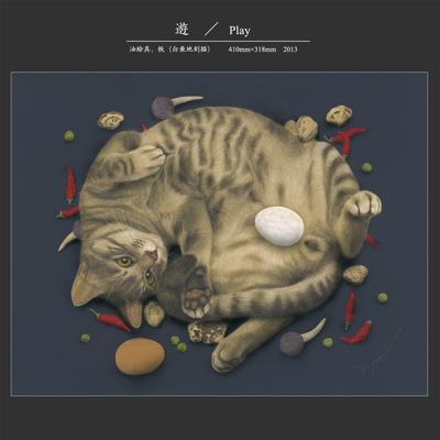 猫|金子豊文画『遊/Play』