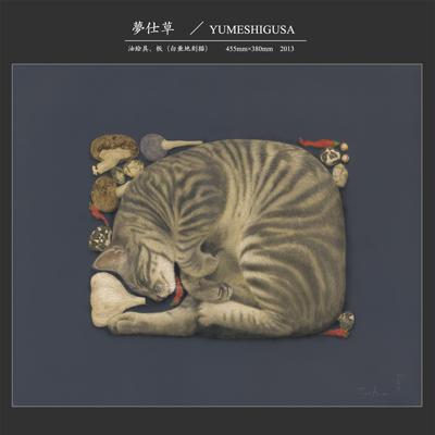 猫|金子豊文画『夢仕草』