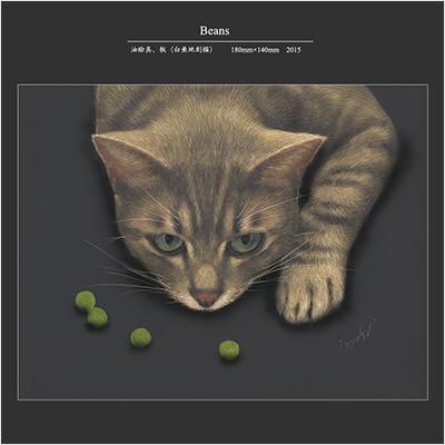 金子豊文『Beans』