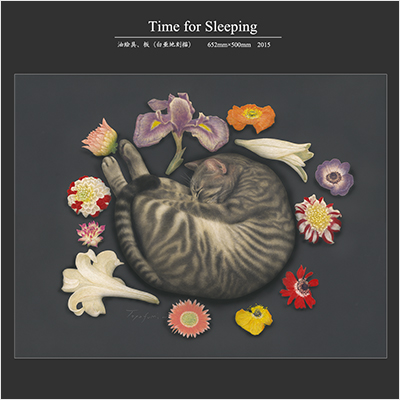 金子豊文『Time for Sleeping』