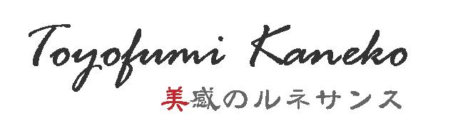 金子豊文の公式サイト|美感のルネサンス